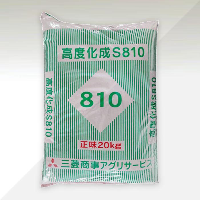高度S810